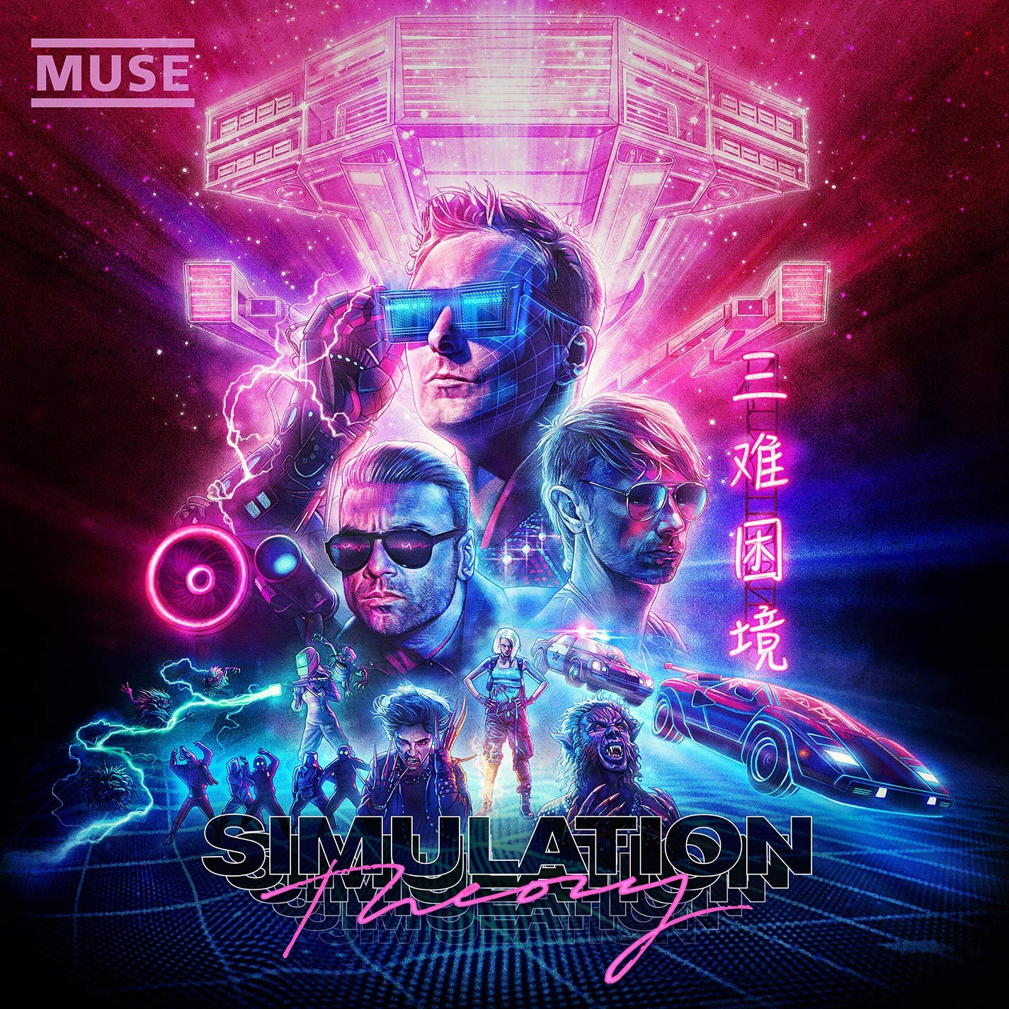 Simulation Theory thumbnail