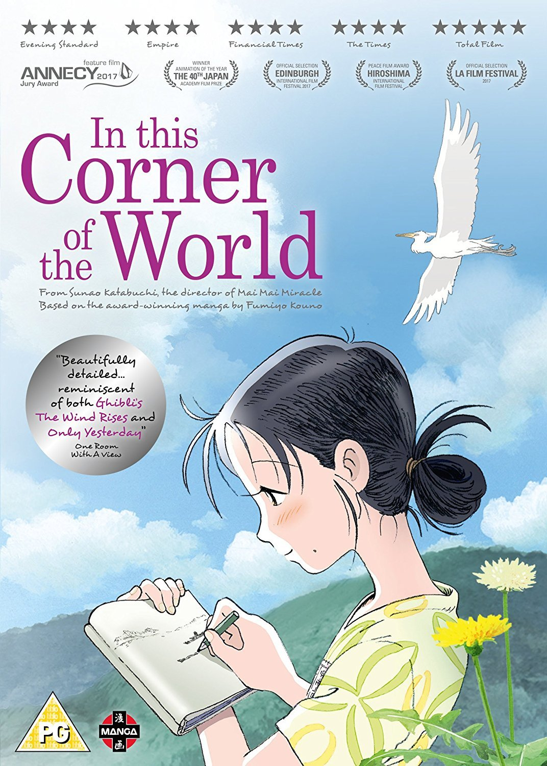 In This Corner Of The World (DVD) thumbnail