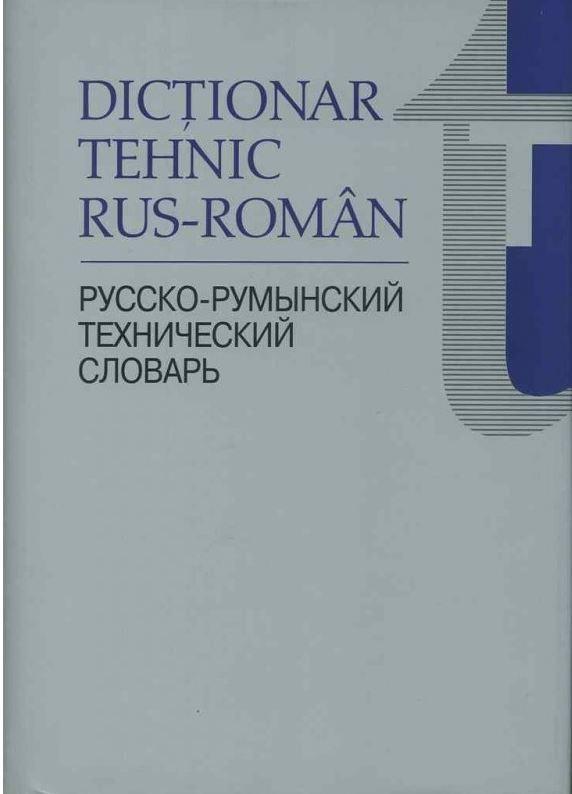 Dictionar tehnic rus-roman