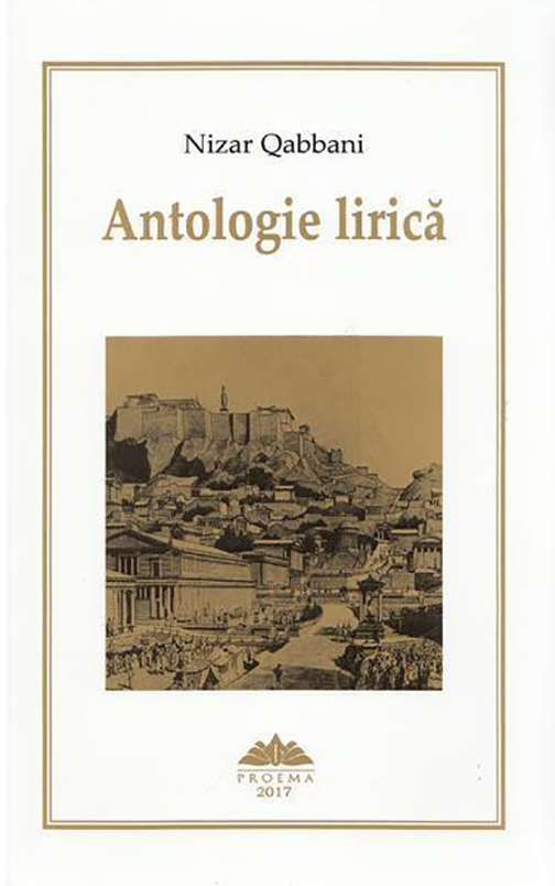 Antologie lirica