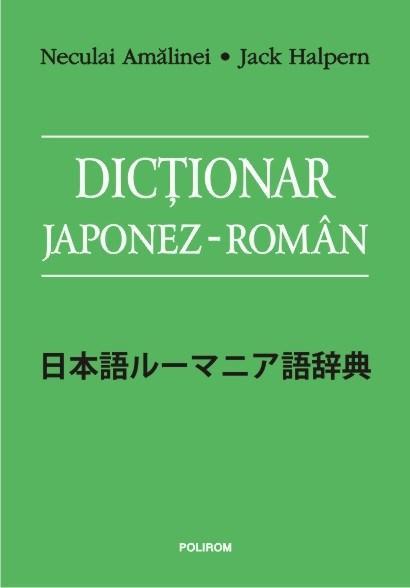Dictionar japonez-roman